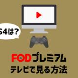 FODプレミアムをテレビで見る方法
