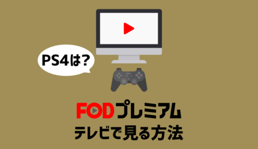 FODプレミアムをテレビで視聴する方法は?PS4やSwitchでも見れる?