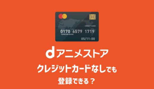 【au・ソフトバンクでも】dアニメストアにクレジットカードなしの支払方法で登録するには?