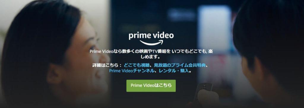 プライムビデオトップページ