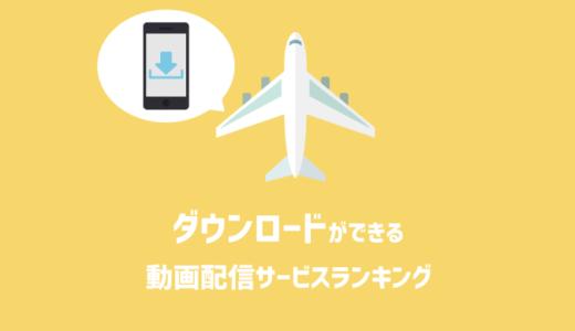 【ダウンロード可】スマホアプリで無料映画を見るならどの動画配信サービスがおすすめ?