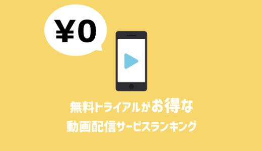 【徹底比較】無料体験期間がお得な動画配信サービスおすすめランキング