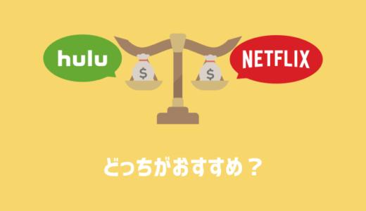 HuluとNetflixを比較