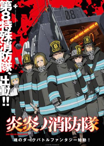 炎炎ノ消防隊アイキャッチ