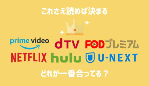 【2020年】動画配信サービス(VOD)人気のおすすめ11社を比較!選ぶべきは?