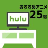 【2020年最新】Huluのおすすめアニメ25選をジャンル別で紹介