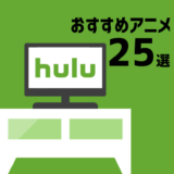 Huluのおすすめアニメ25選