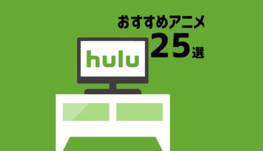 【2019年最新】Huluのおすすめアニメ25選をジャンル別で紹介