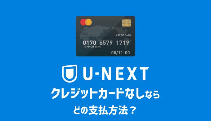 U-NEXTにクレジットカードなしで登録する方法