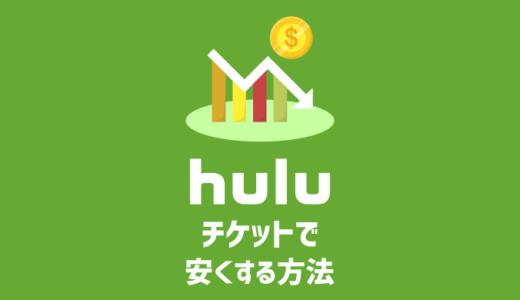 【割引】Huluチケットを使ってHuluの料金を安くする方法