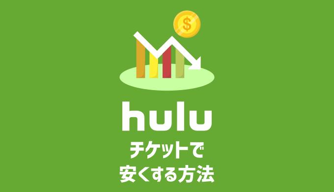 Huluチケットを使ってHuluの料金を安くする方法