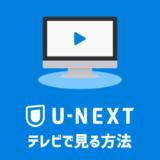 【安い順】U-NEXTをテレビで見る接続・視聴方法7選