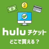 Huluチケットはどこで買える?