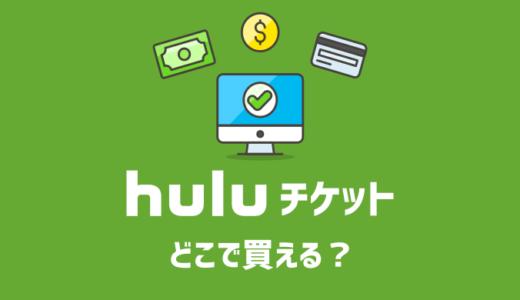 Huluチケットはどこで買える?コンビニ、Amazon、楽天どれが良い?