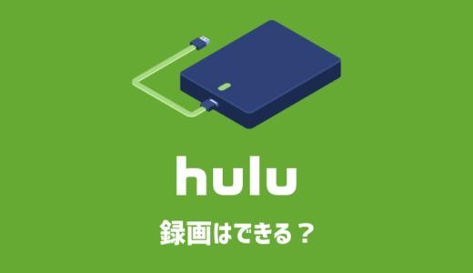 Huluは動画をダウンロードしてDVDやPCに録画・保存できる?できない?