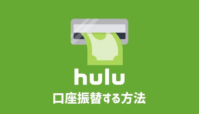 Huluに口座振替・引き落としで登録する唯一の方法