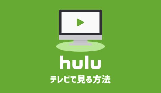 【高画質】Hulu(フールー)をテレビで見るおすすめの方法は?