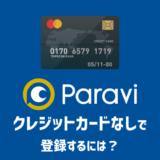 Paraviにクレジットカードなしで登録する支払方法は?【キャリア決済がおすすめ】