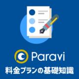 Paraviの月額料金プランは?5つの特徴と損しないための知識を解説