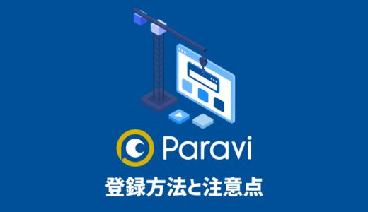 【簡単6ステップ】Paraviの無料体験に新規登録する方法【注意点も】
