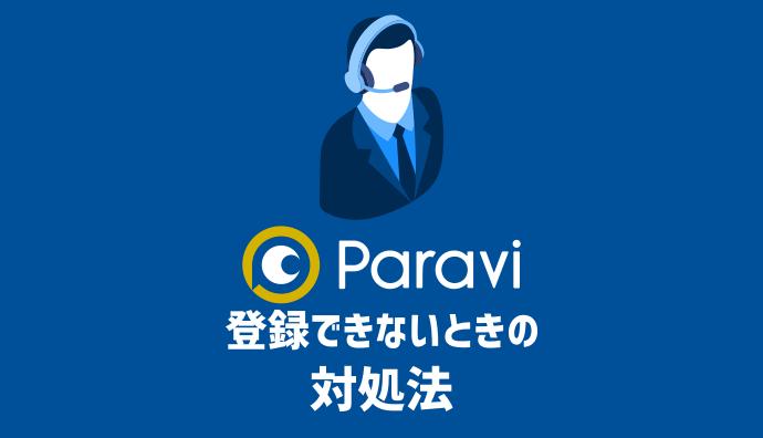 Paraviに登録できない人必見。原因と対処法、よく迷うポイントを解説