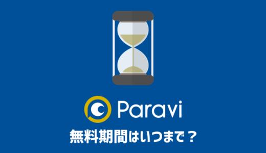 【具体例あり】Paraviの無料期間はいつまで?確認方法と注意点も紹介