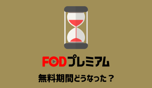 FODプレミアムの無料体験期間が1ヵ月から2週間に短縮。1ヵ月無料で使うには?
