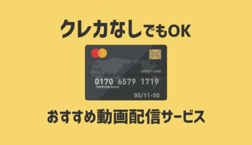 クレカなしでも登録可。支払い方法ごとにおすすめの動画配信サービスを比較