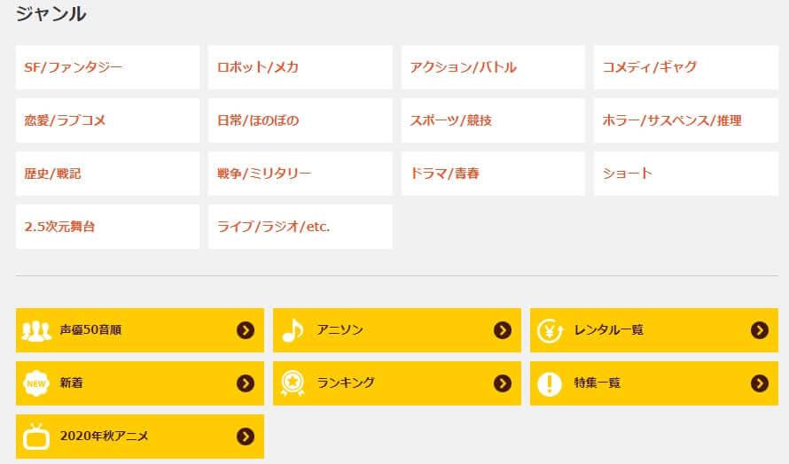 dアニメストアの作品検索画面