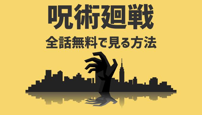 呪術廻戦|無料でアニメ1話から見放題&見逃し視聴する方法