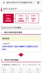 dアニメストア無料トライアルの期限確認