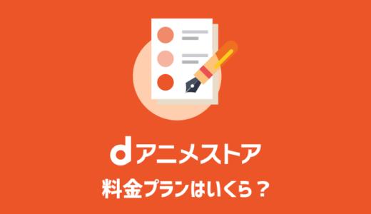 【注意点も】dアニメストア月額料金はいくら?料金プランを比較