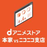 【比較】本家dアニメストアとニコニコ支店の違いは?どっちがおすすめ?