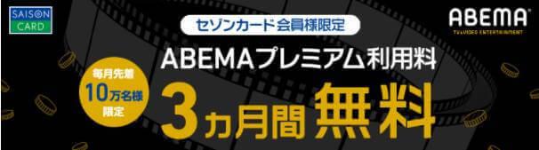 ABEMA無料キャンペーン