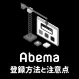 【簡単】ABEMAプレミアム無料トライアルの登録方法と注意点