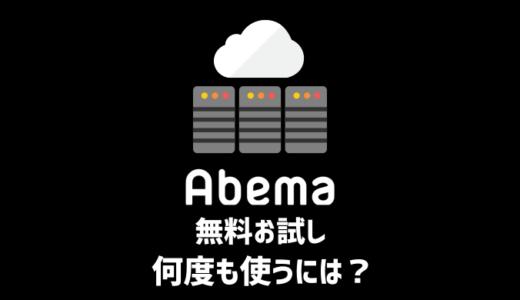【再登録】ABEMAプレミアムの無料トライアルを2回目も使う方法は?