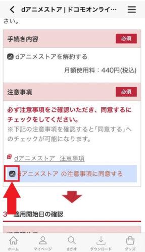 5.「dアニメストア注意事項」の内容を確認し、「同意する」にチェックをつける
