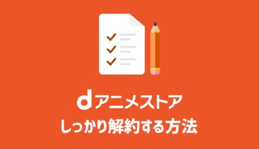 【注意点も】dアニメストアの無料トライアルを確実に解約する方法を解説