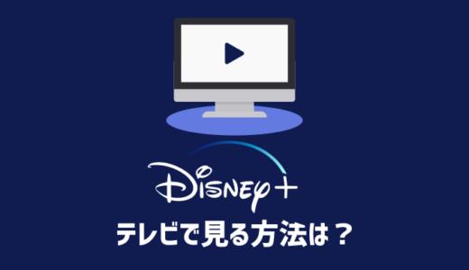 ディズニ―プラスをテレビで見る6つの方法|PS4やiPhoneは使える?